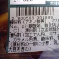 香り野菜の照り焼きチキン、先日使ったものね:P
