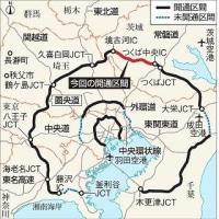圏 央道の茨城県区間が全線開通・・・