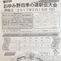 材料調達に奔走中  次の日曜日はおゆみ野の四季の道駅伝大会