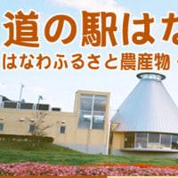 ▂放射能風評払拭モニターツアー〝塙町(はなわまち)〟(福島県東白川郡)に参加させて頂きました。先ず安心・安全です。詳細本文で。林太一