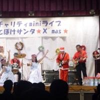 第13回『チャリティーminiライブ・おとぼけサンタXmas』
