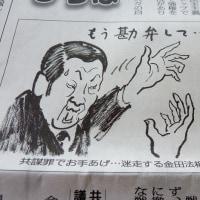 「朝日新聞の姿勢は言論テロ」  だとする意見にいいねしている (驚愕!)