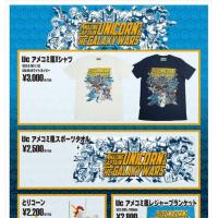 ■ ユニコーン / アメコミグッズ通信販売決定