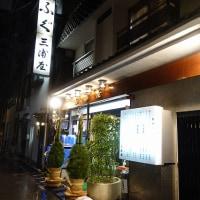 ふぐの三浦屋(浅草)
