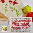 おかげさまで(^^) ハルマチ夏セール2017福岡の質屋ハルマチ原町質店