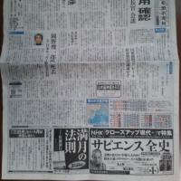 中日新聞の一面に『満月の法則』が!