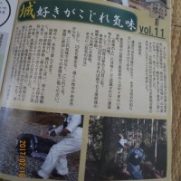のんほいタウン  冬号