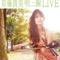 『草薙貴美 唄三線 LIVE』