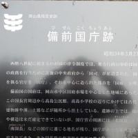 岡山市中区の遺跡・備前国庁跡 2017.03.06 「297」