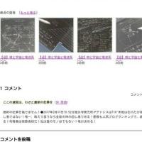 【¶2/17追★実素球体の道具の使い方です!大変に助かる動画集です】Dimensions 8 Japanese