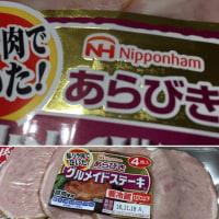 日本シリーズ第5戦、日ハム食って応援だ〜‼️