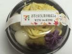 [セブンイレブン]「お芋とほうじ茶の和ぱふぇ」