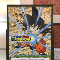 JR東日本 ドラゴンボール スタンプラリー