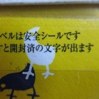 東京駅土産「ひよ子」