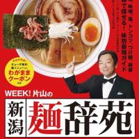 新潟麺辞苑