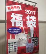 【福袋 カルディ 2017】整理券配布方式導入?正しい福袋販売に拍手