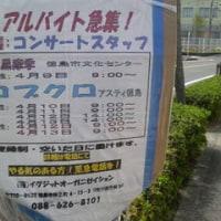 徳島のバス停で