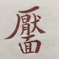 『えくぼ』