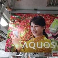12月5日(月)のつぶやき:加藤綾子 SHARP AQUOS(電車中吊広告)