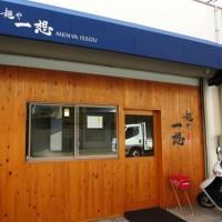 ★2016年新店★ 鶏白湯 塩【麺や 一想】@大阪府八尾市末広町