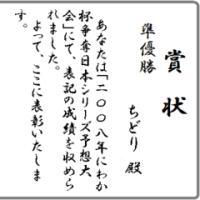2008年日本シリーズ 番外編 予想大会で賞状いただきました!
