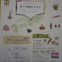 第6回京田辺かぐや姫クラフトでお待ちしています