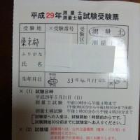 測量士試験 受験票
