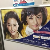 12月3日(土)のつぶやき:山本美月 ワンデーアキュビューディファインモイスト(電車ドア横広告)