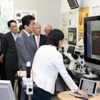 安倍首相がiPS細胞の最先端を走る理化学研究所多細胞システム形成研究センターを視察