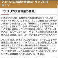 必見!10月2日(日)夜7時、テレビ朝日の特番に出演。『ヒラリー有利にダマサれるな!』
