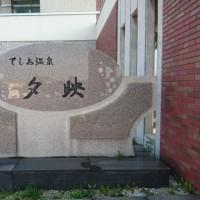 2017春.道北釣行 その1