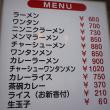 ラーメン&カレー太源@伊勢崎長者町 昭和48年創業!老舗店渾身の「カレーラーメン」!