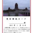 中国国際放送局 Eベリカード  黄河楼