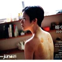 田中舞写真展 嫋やかな光 JUNA21 大阪ニコンサロン