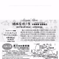 2017年3月1日 木版画家 倉富敏之作品展開催です!