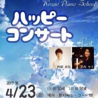 4月23日(日) 新冠町レ・コード館でのライブ詳細決まりました!