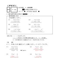 中2数学・式の計算 №10(2)