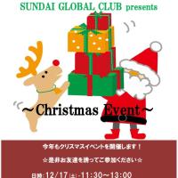 12月17日(土) SUNDAI GLOBAL CLUB 【小学生向け】クリスマスイベント開催!