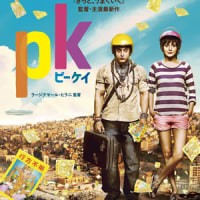 【cinema】『PK ピーケイ』(試写会)