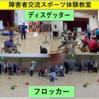 第6回「障害者スポーツ体験教室」(小富士園)開催。