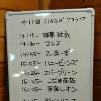 ♪第13回 焙煎屋「SINGIN'アコースティックライブ」