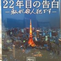 【本】22年目の告白