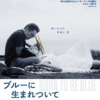 「ブルーに生まれついて」(15・カナダ/英)70点
