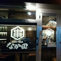 おやどり焼き鳥 なか田|東京都大田区注文住宅新築一戸建てビーテック