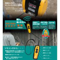 リモコンウィンチ WI-195RC の買取り・売却 の事なら!!