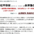 松平容保と会津藩の悲劇