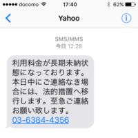 2017年6月9日:ヤフーを騙る架空請求詐欺です。