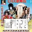 七月大歌舞伎 昼の部 『矢の根』『加賀鳶』『連獅子』 歌舞伎座 2017年7月22日