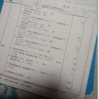 親知らず・嚢胞摘出手術記録(7日目に退院)