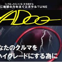 ☆ HADOO 体感試乗キャンペーン(^^♪ ☆